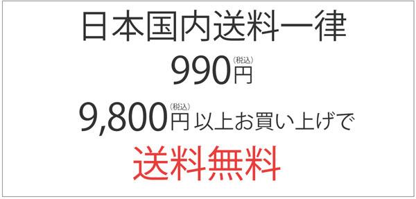 日本国内送料一律990円