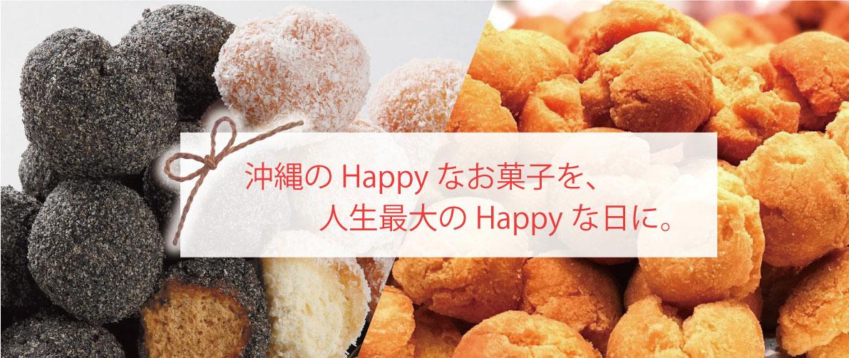沖縄のHappyなお菓子