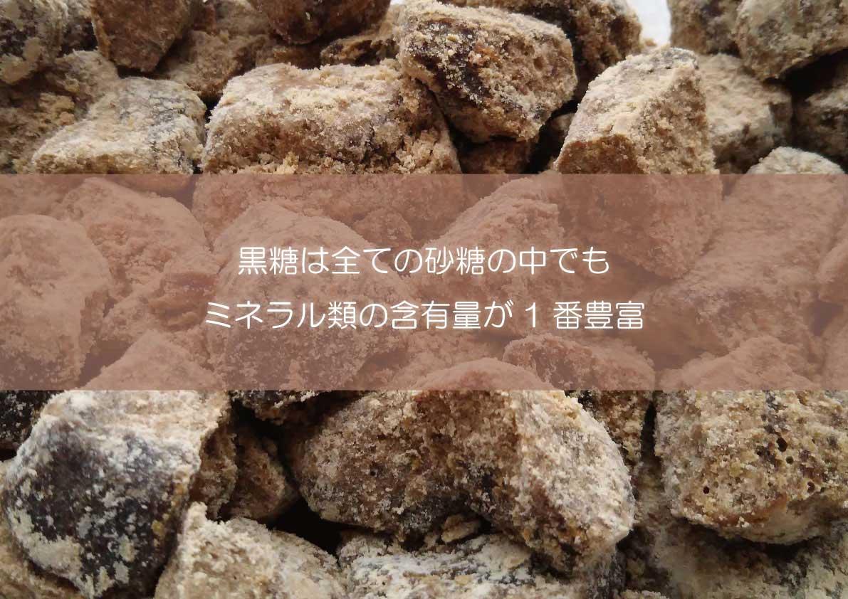 黒糖は全ての砂糖の中でもミネラルが豊富