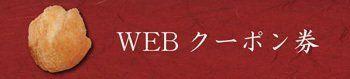 WEBクーポン券
