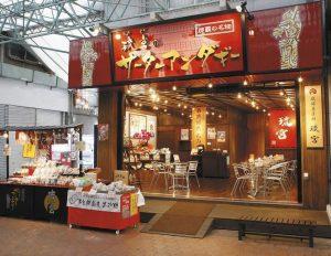琉球菓子処琉宮・本店