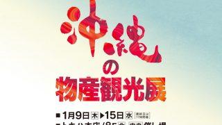 大分トキハ 沖縄の物産観光展