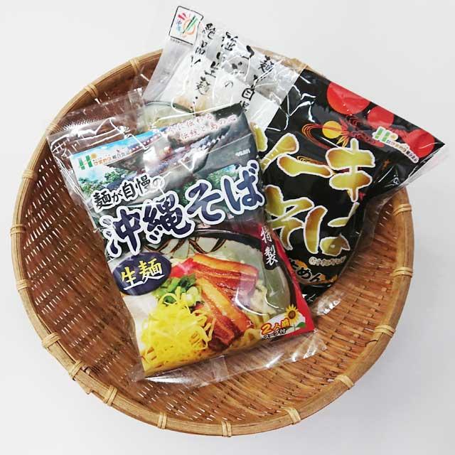 沖縄そば食べ比べセット