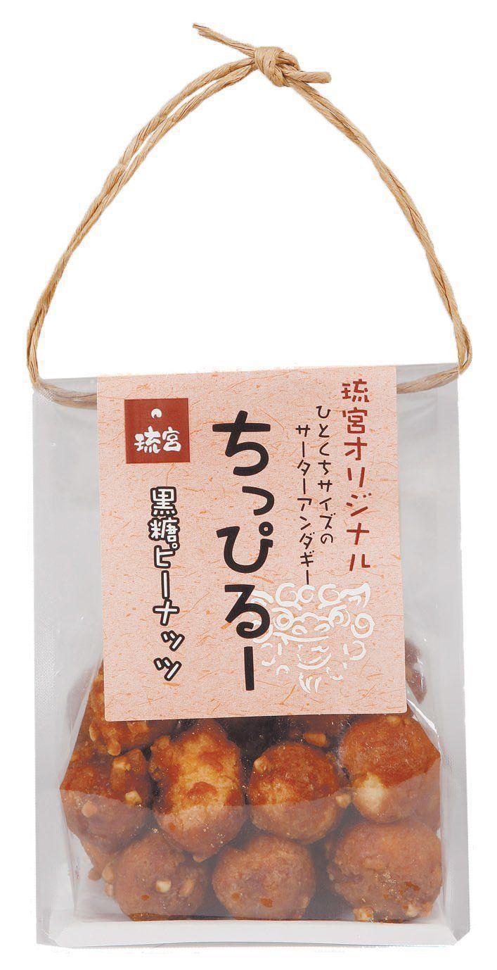 ちっぴるー(黒糖ピーナッツ)