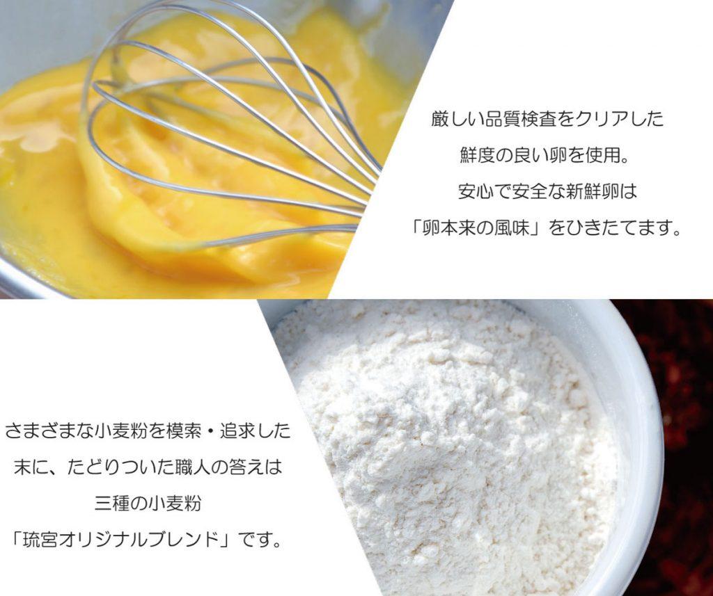 卵と小麦粉