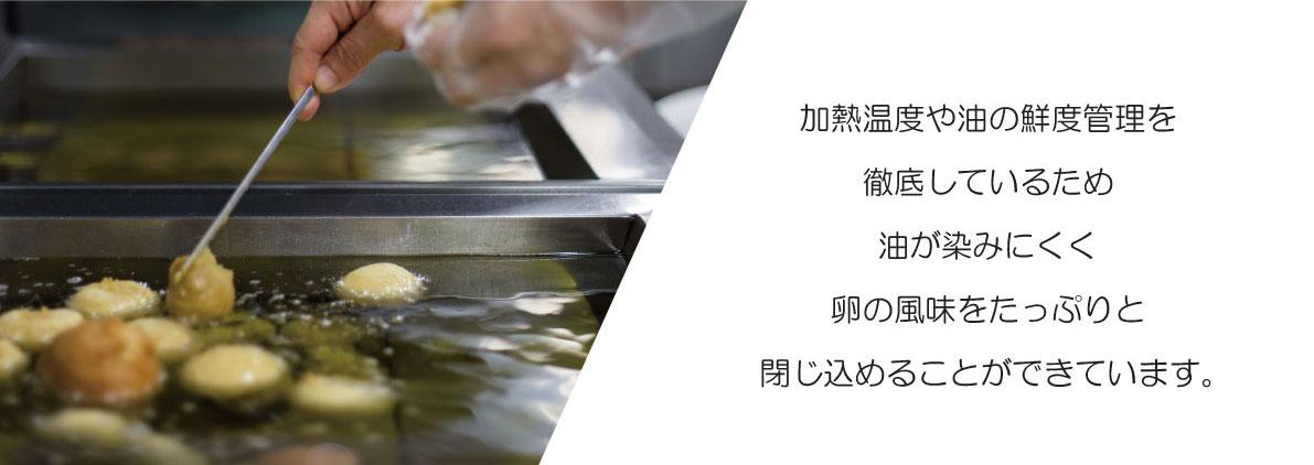 油の温度設定・管理