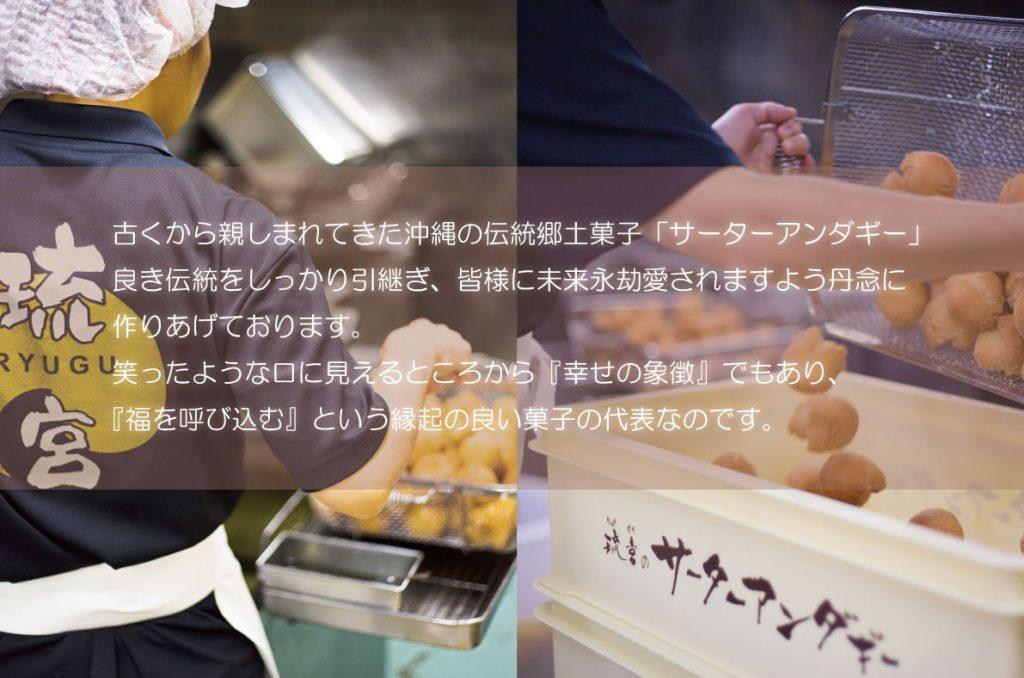 郷土菓子サーターアンダギー