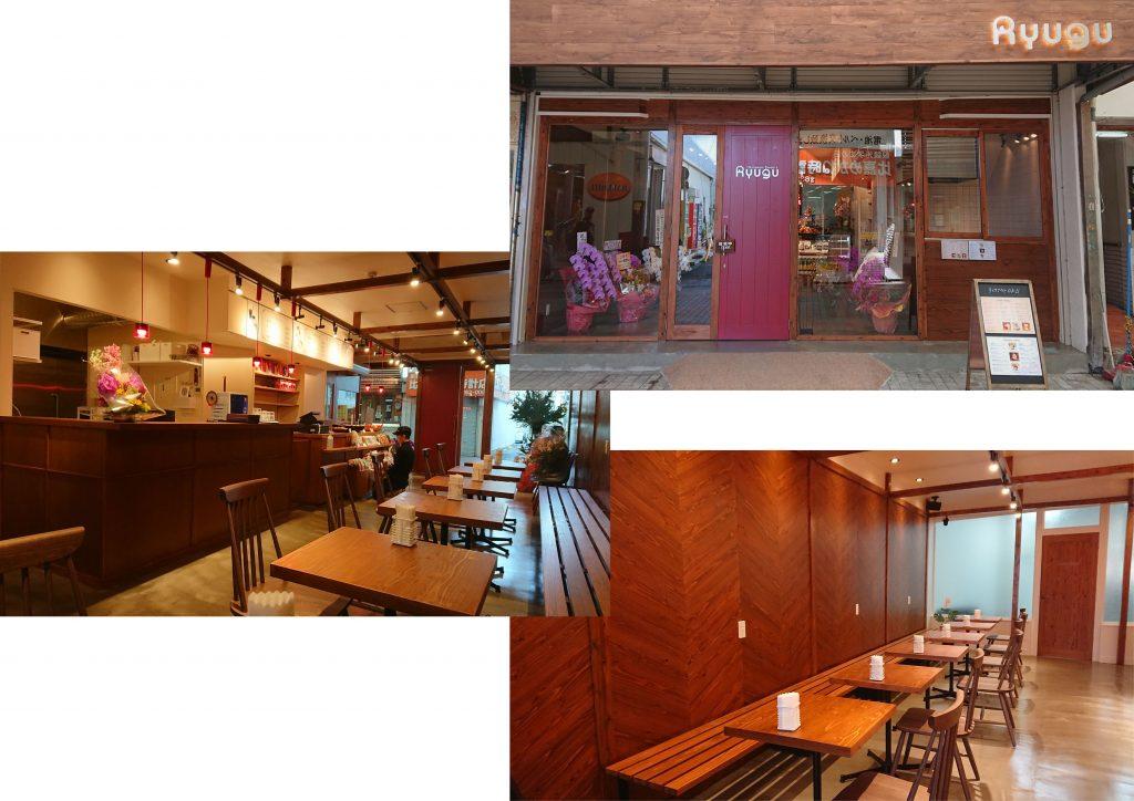 Ryuguサンライズ店